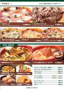 ピザ・サイドメニュー